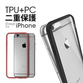 iphone7クリアケース iphone7ケース 透明 iphone6ケース iphone6クリアケース iphone7plusクリアケース iphone5ケースiphone6plusケースiPhone SE/5/5s/6/6s/6 Plus/6s Plus/7/7 Plus TPU+PC 背面保護ケース軽量 クリア背面板付き 嵌め込み カバー レッド RED 05P03Dec16