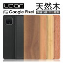 【天然木+本革】 Google Pixel 3 XL カバー