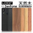 LOOF Nature ZenFone 6 ケース Max
