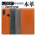 LOOF Simplle ZenFone6 ケース ZenF