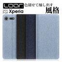 LOOF Denim Xperia 5 II ケース 手帳