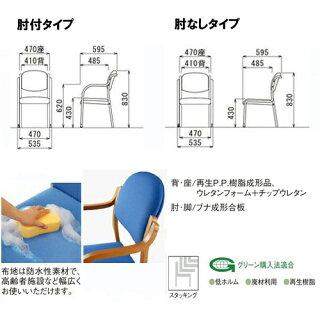 ★送料無料★ダイニングチェアAMW-320V肘付き介護老人ホーム