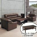 【法人限定】 応接セット 4点 革張り ソファー 椅子 テーブル オフィス 椅子セット 高級 人気 RE-3073S2...