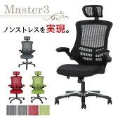 メッシュチェア 肘付き キャスター付き マスター3 椅子 肘掛 おしゃれ ハイバック パソコンチェア デスクチェア オフィス家具 65%OFF ZP-805