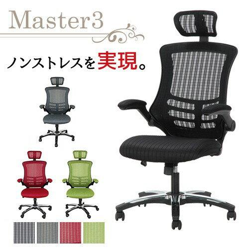 メッシュチェア 肘付き キャスター付き マスター3 椅子 肘掛 おしゃれ ハイバック パソコンチェア ...