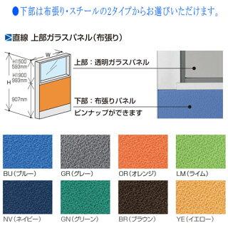 パーテーションW900×H1500mm仕切りSLPX-PG1509