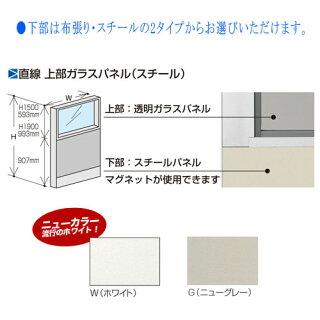 パーテーションW900×H1500mm仕切りLPX-PG1509ルキットオフィス家具インテリア