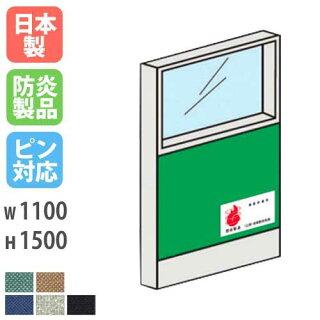 パーテーション防炎ガラス1511幅1100×高さ1500mm日本製ピン対応間仕切り簡単連結学校オフィスLPX-PG1511FP