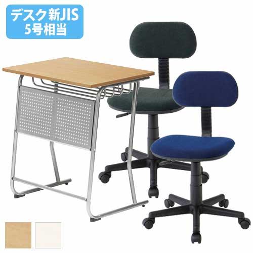 学習机セット 2点セット デスクセット 椅子 チェア 塾 学校 学習チェア KGD-6545S3