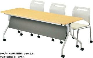スタックテーブルKAHM-JM7550作業用塾打合せ用