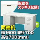 オフィスデスク デスク 両袖机 W1600mm 定番デスク ニューグレー ワークデ...