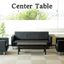 センターテーブル 応接テーブル 応接用テーブル 高級 木製 テーブル 激安 ...