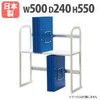 【法人限定】 ファイルスタンド 2段 卓上 本棚 書類 会社 KBS-50