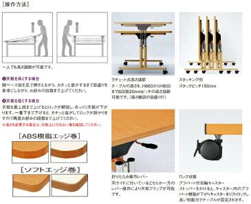 ★52%OFF★ 会議テーブル FIT-1890EB 昇降 ワイド 車椅子 高級