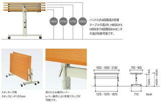 ダイニングテーブルFKF-1675伸縮昇降高さ調節