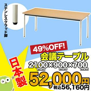 会議テーブルAK-2190SSシック大型210cm2100mm