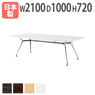 会議テーブル 2110 配線ボックス 講習会 ARD-2110W ルキット オフィス家具 インテリア