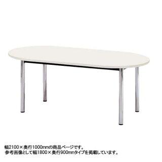 ★54%OFF★会議テーブル楕円型幅2100mmミーティングデスクオーバル型木目シンプルセミナー塾学校NBZ-2110R