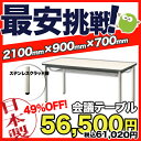 会議テーブル 幅2100mm 大型テーブル ミーティングテーブル 会議室用 打ち...