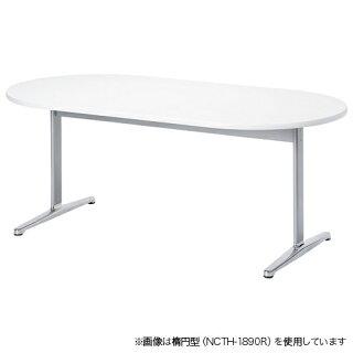 ★新品★会議テーブル半楕円型ミーティング机NCTH-1575HR