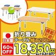 幼稚園で人気の折りたたみテーブル お子様の成長に合わせて長く使える昇降式! 安心の日本製&オーダーメイド対応 子供用 キッズテーブル EU-1260