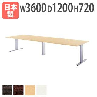 ★新品★ミーティングテーブルW3600mm木製オーダーHTH-3612