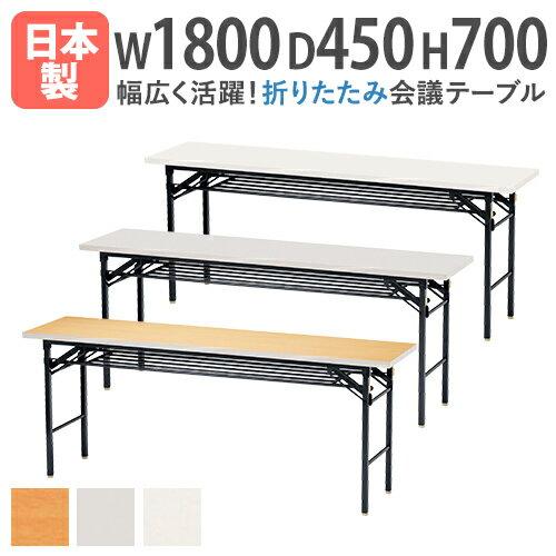 折りたたみ会議テーブル 日本製 棚付き 1845 幅1800mm 折り畳みテーブル 会議用テーブル オフィス...