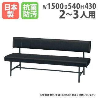 ロビーチェア背付きW1500mm日本製長椅子ベンチチェアベンチソファ病院待合室いす椅子57%OFFTEP-15A