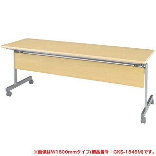 ★新品★フォールディングテーブル幕板付打合せGKS-1245M