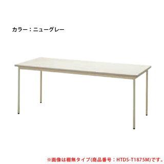 ミーティングテーブル事業所オフィス用TDS-T1845M