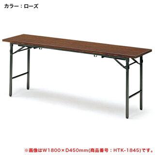 ★53%OFF★折り畳み座卓会議テーブル和室旅館机HTK-1590