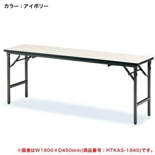 ★52%OFF★折り畳み座卓会議テーブルソフトエッジHTKAS-1860