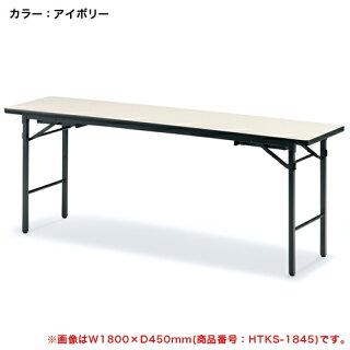 ★新品★折り畳み座卓会議テーブル机和室折畳みTKS-1890