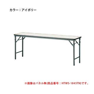 折り畳み会議テーブル会議テーブル会場TWS-1290TN