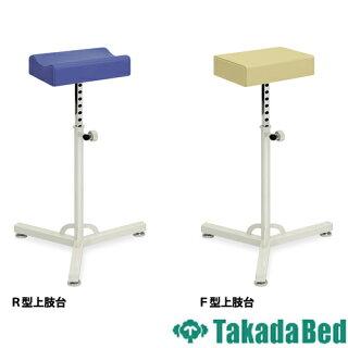 上肢台TB-512肘置き注射台医療用昇降式送料無料