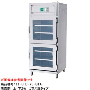 ★送料無料★ 温蔵庫 両面 保温 ホットストッカー 11-OHS-75-WA