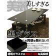 センターテーブル 黒ガラス 男性 GT-105ピース