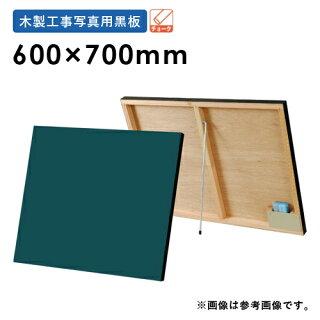 工事黒板8枚セットタテ木製黒板脚付きXW80T