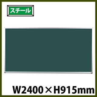 黒板W2400mm壁掛け業務用セミナー学校PS308