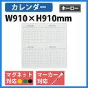 ホワイトボード 90 白板 イレーサー 国産 MR33W