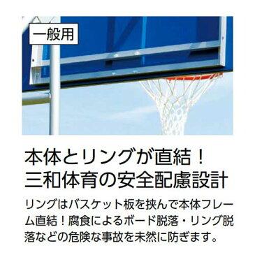バスケットゴール 一般用 定置式 安全配慮設計 リング ネット付き バスケットボール ゴール 体育用品 練習用品 スポーツ用品 学校 公園 部活動 S-9365
