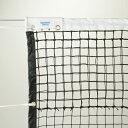 テニスネット 硬式用 屋外 全天候型 日本テニス協会推薦品 黒 無結節 上段ダブル ネット スチールワイヤ...