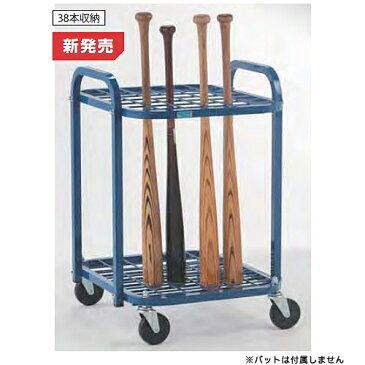 バットキャリ− 38本 収納 日本製 キャスター付き 大容量 バットスタンド 遠征 合宿 練習 バット立て キャリアー 野球用品 部活 野球チーム ソフトボール S-4567