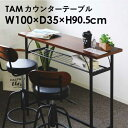 タムカウンターテーブル 幅1000 テーブル カウンターテー...