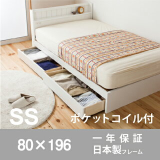 送料無料収納ベッドセミシングルレギュラーポケットコイルマットレス付き日本製フレーム引出し付きベッド木製ベッド寝具シンプルFMB81-SS-PB