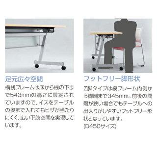 フォールディングテーブル幅1500mm奥行450mm木製幕板スタックテーブル会議テーブルミーティングテーブル折りたたみキャスター付き送料無料FTX-Z1545M
