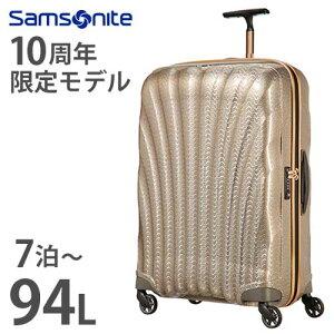 サムソナイト コスモライト ゴールドシルバー 10周年記念モデル スピナー75 スーツケース 94L 長期旅行 ソフト キャリー samsonite 限定 送料無料 V22-16397