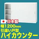 ★42%OFF★ ハイカウンター 引戸型 窓口 書類棚 ファイル 特価...