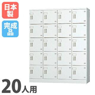 ★新品★ロッカー20人用4列5段鍵なし日本製スチールロッカー激安更衣室43-GLK-20