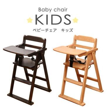 ベビーチェア ハイチェア 折りたたみ 木製 キッズチェア ベビー キッズ チェア 椅子 赤ちゃん イス 安全ベルト ナチュラル ダークブラウン 17332 17333 BHC-500